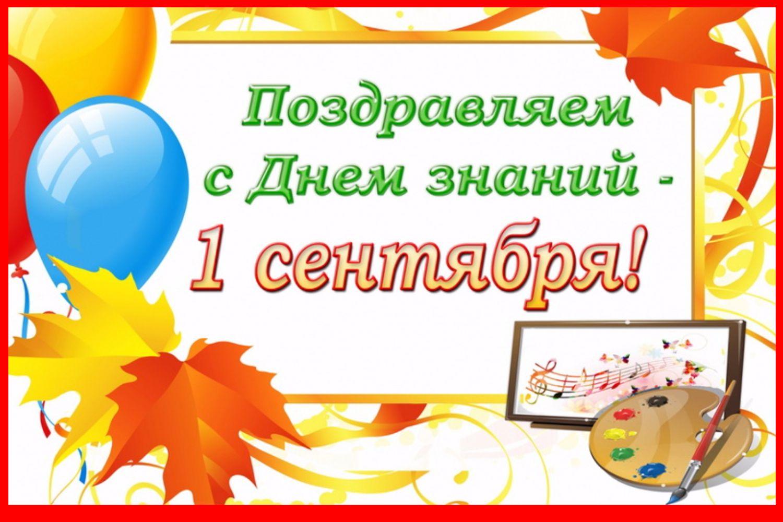 1 сентября поздравления смс учителю